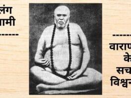 trailanga swami